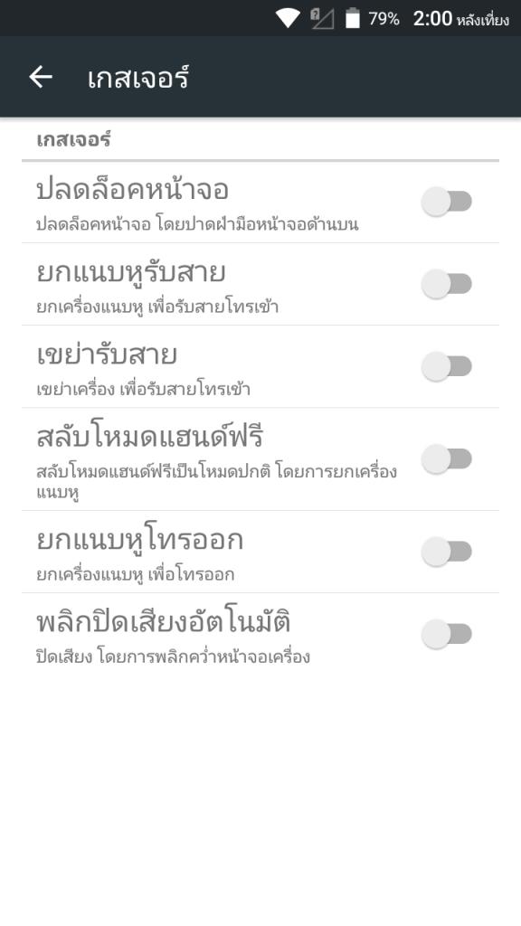 Screenshot_2016-05-12-14-00-05