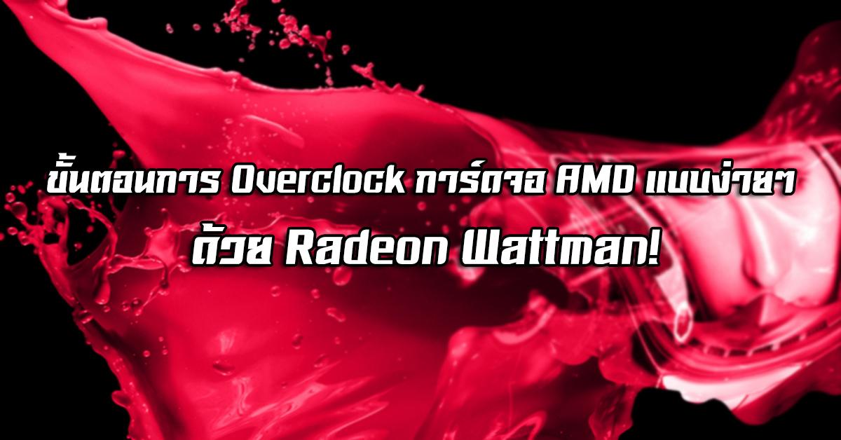 แนะนำขั้นตอนการ Overclock การ์ดจอ AMD แบบง่ายๆ ด้วย Radeon
