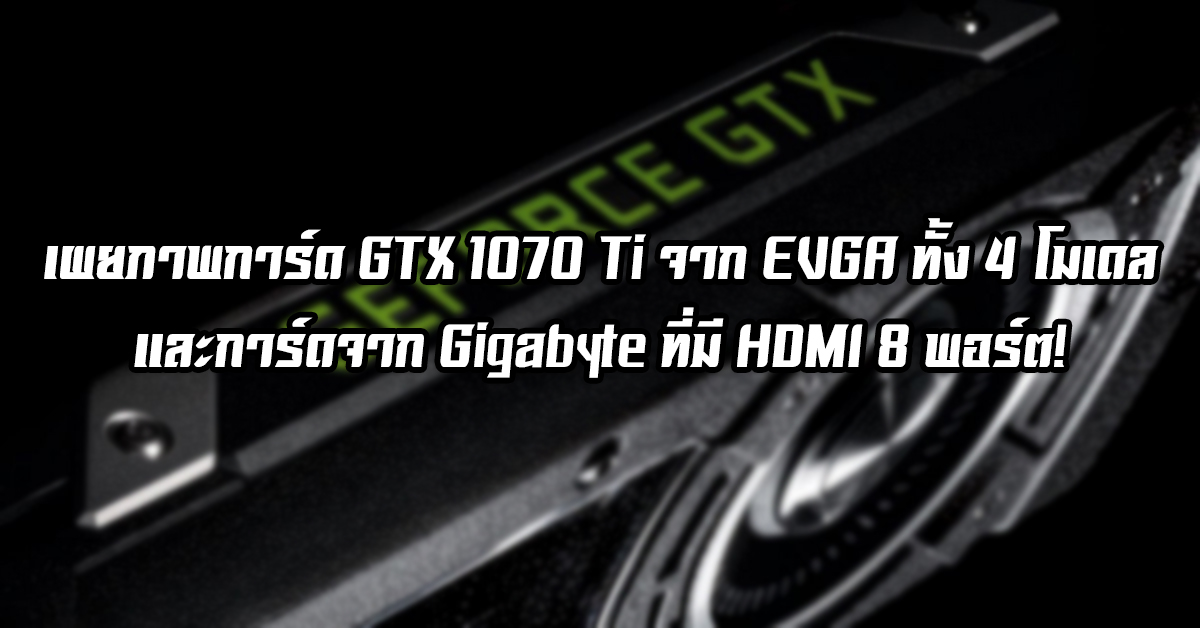 เผยภาพการ์ด GTX 1070 Ti จาก EVGA ทั้ง 4 โมเดล และการ์ดจาก Gigabyte