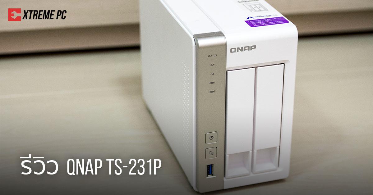 Review: Qnap TS-231P ทุกข้อมูลต้องเข้าถึงได้ทุกที่บนโลก