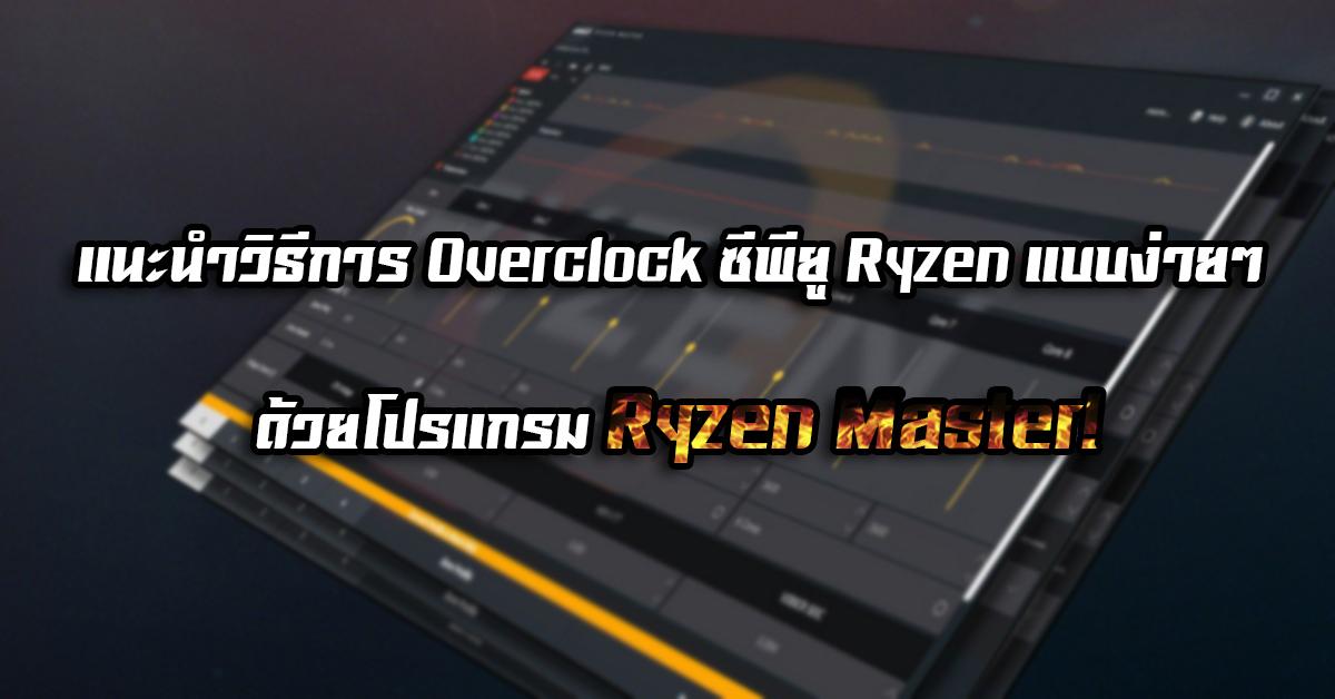 แนะนำวิธีการ Overclock ซีพียู Ryzen แบบง่ายๆ ด้วยโปรแกรม