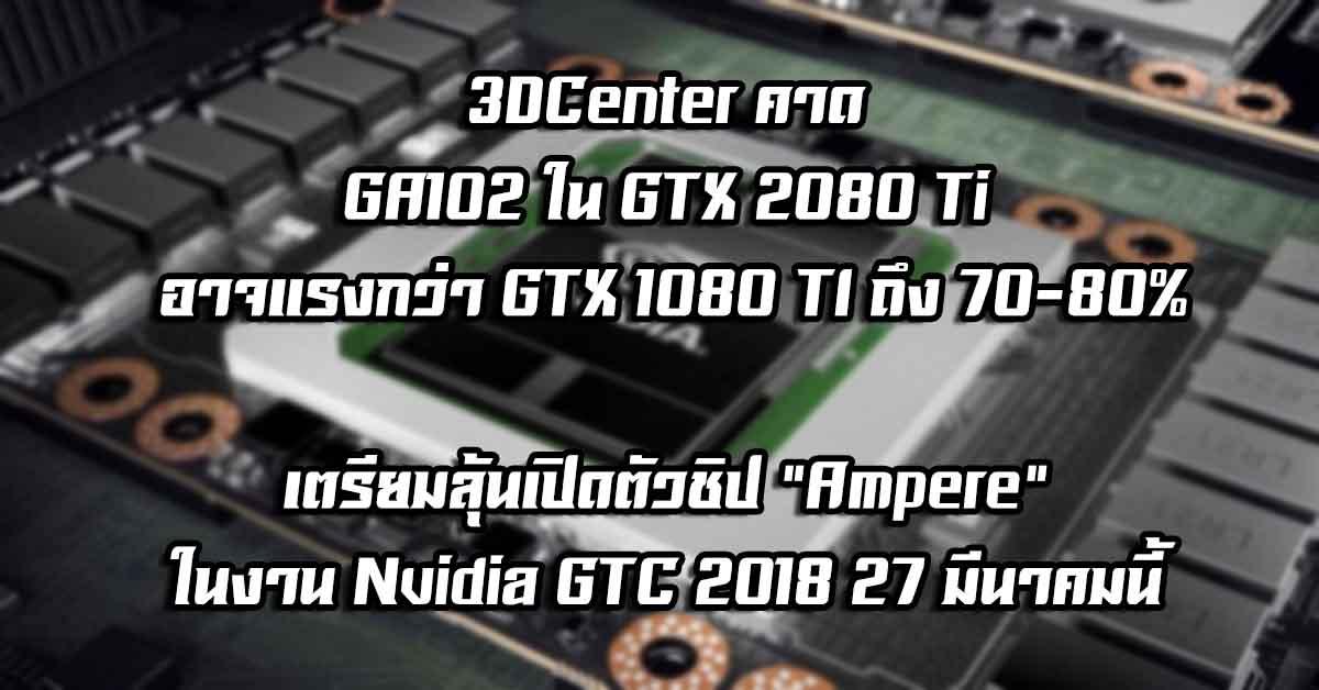 3DCenter คาด GA102 ใน GTX 2080 Ti อาจแรงกว่า GTX 1080 TI ถึง 70-80