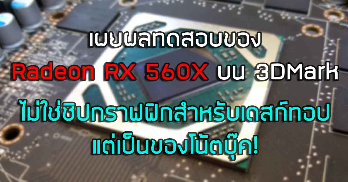 เผยผลทดสอบของ Radeon RX 560X บน 3DMark - ไม่ใช่ชิปกราฟฟิกสำหรับ