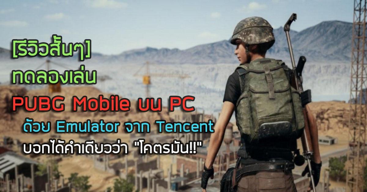 รีวิวสั้นๆ] ทดลองเล่น PUBG Mobile บน PC ด้วย Emulator จาก