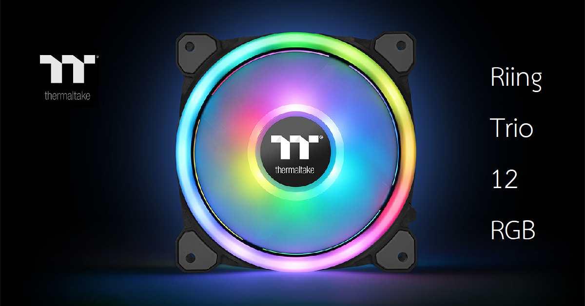 สาวก TT RGB ต้องจัด ! Thermaltake เปิดตัว Riing Trio 12 LED RGB