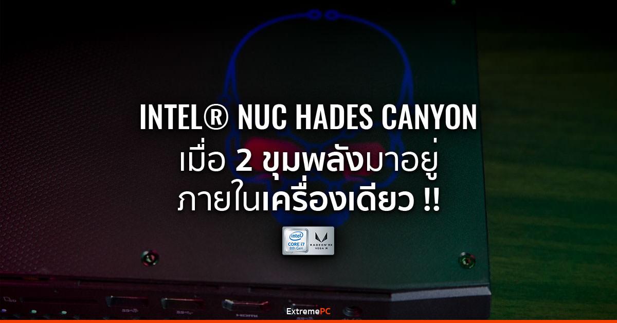 Review: Intel NUC Hades Canyon เมื่อฟ้า-แดงจับมือกัน กับ