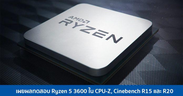 เผยผลทดสอบ Ryzen 5 3600 ใน CPU-Z, Cinebench R15 และ R20