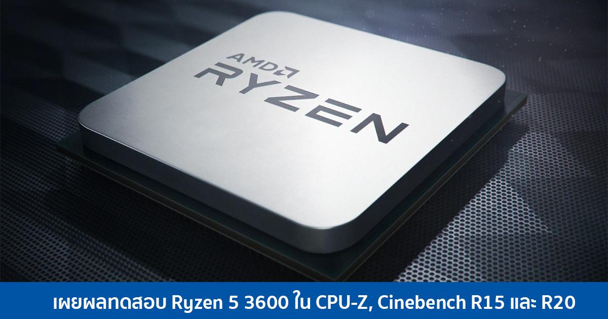 เผยผลทดสอบ Ryzen 5 3600 ใน CPU-Z, Cinebench R15 และ R20 - Extreme IT