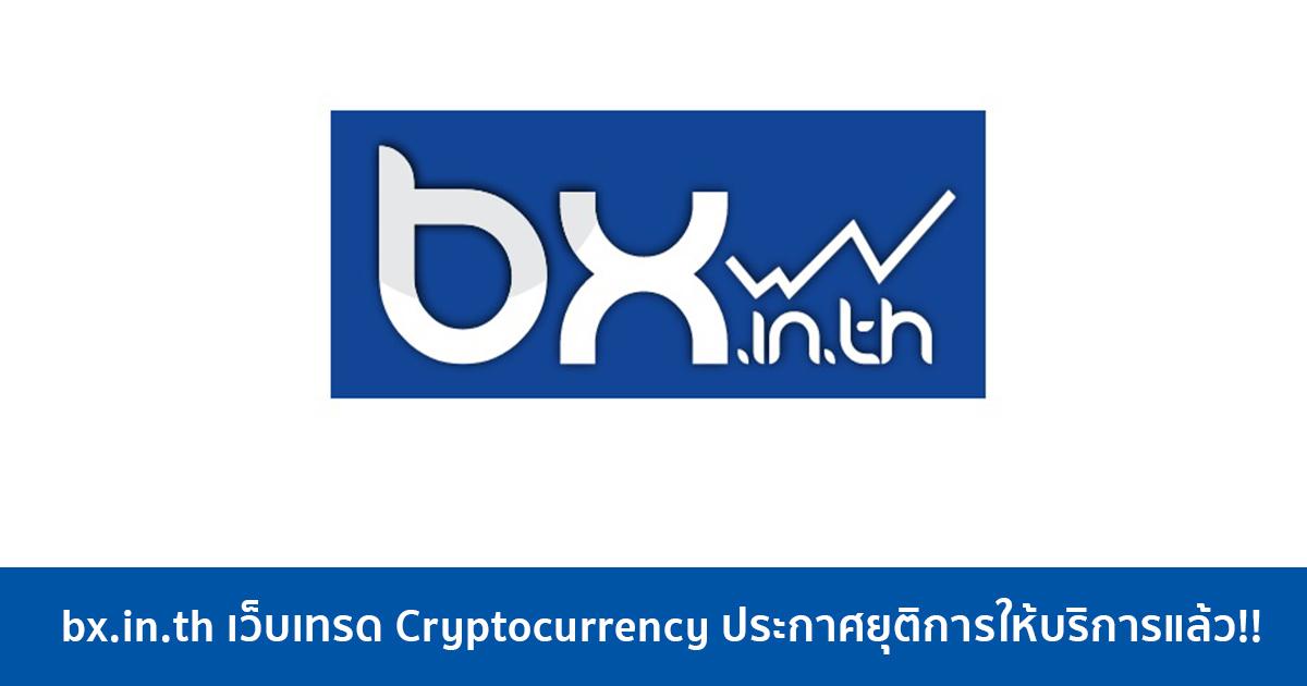 bx bitcoin